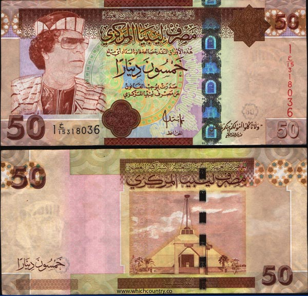 LIbyan 50 Dinar official banknote